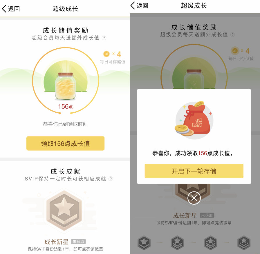 QQ超级会员领储蓄成长值  第1张