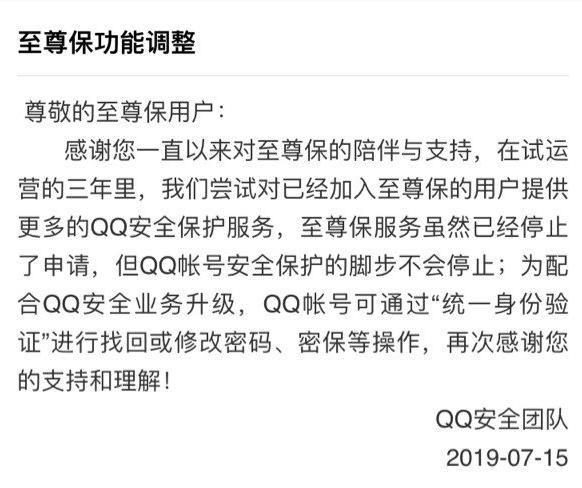 腾讯QQ至尊保功能已停申请  经验教程 第1张